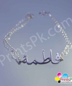 Fatima Name Bracelet in urdu
