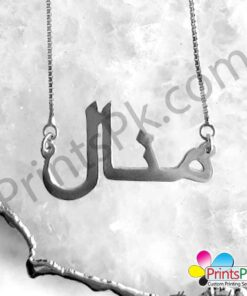 Menal Name Locket in Urdu,