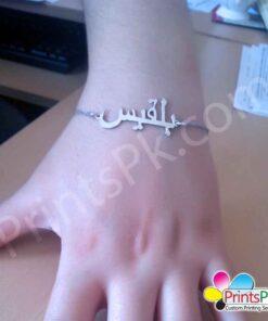 Urdu Name Bracelet