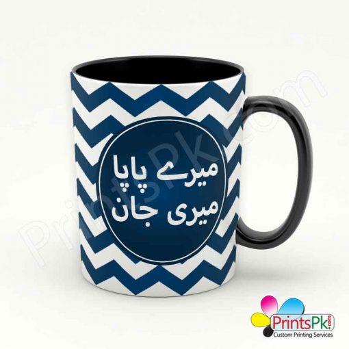 Meray Papa Meri Jaan Mug